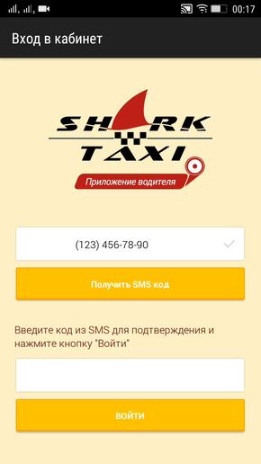 Скачать shark taxi driver шарк такси для водителей приложения для.