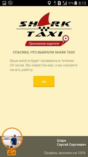Shark taxi скачать бесплатно shark taxi 2. 5. 1 для android.